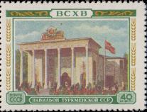Павильон Туркменской ССР