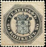 Телеграфная марка 20 коп.