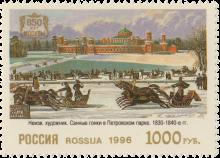 «Санные гонки в Петровском парке»
