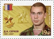 Дмитрий Александрович Серков (1981–2007)