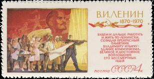 «Строители коммунизма»