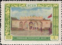 Татарская АССР