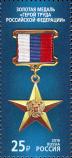 Золотая медаль «Герой Труда Российской Федерации»