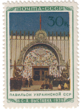 Павильон Украинской ССР