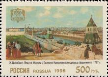 «Вид на Москву с балкона Кремлевского дворца»