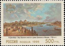 «Вид Яузского моста и дома Шапкина в Москве»