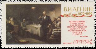 «Второй съезд РСДРП»