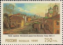 «Московский дворик близ Волхонки»