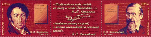 Н.М. Карамзин и В.О. Ключевский