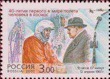 Ю. А. Гагарин, С. П. Королев