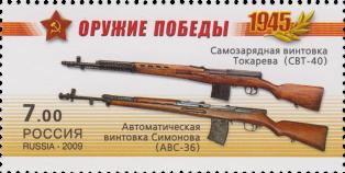 СВТ-40, АВС-36