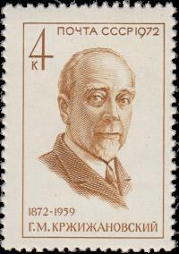 Г. М. Кржижановский