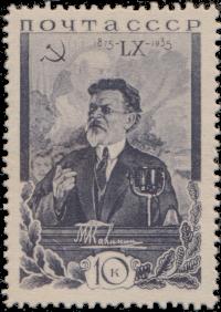 М.И. Калинин на трибуне